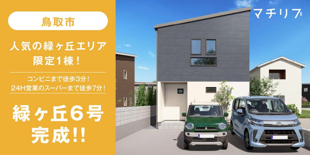 鳥取緑ヶ丘6号